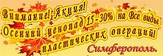 Скидки на операции в Крыму